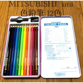 ミツビシエンピツ(三菱鉛筆)のMITSUBISHI  uni 色鉛筆 12色(色鉛筆)