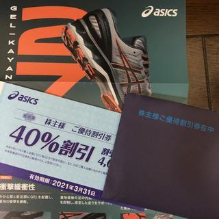 asics - アシックス株主優待割引券