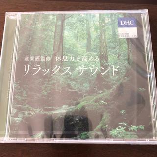 ディーエイチシー(DHC)のDHC  リラックスサウンド CD  新品未開封(ヒーリング/ニューエイジ)