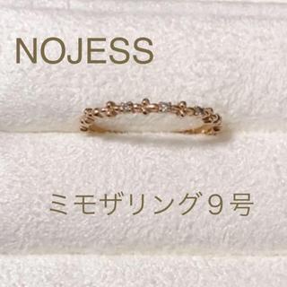 ノジェス(NOJESS)の【復刻】ノジェス ダイヤリング ピンクゴールド 9号(リング(指輪))