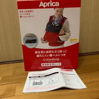Aprica - 抱っこ紐  アップリカ