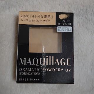 MAQuillAGE - マキアージュ ドラマティックパウダリー UV ベージュオークル 10 パウダー
