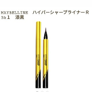 MAYBELLINE - 新品 メイベリン ハイパーシャープ ライナー R BK1 漆黒ブラック