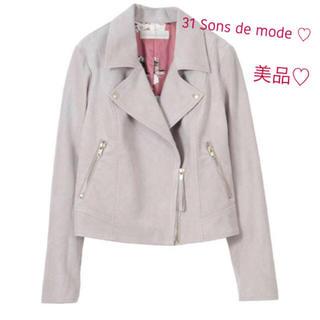 31 Sons de mode - 【美品】31 Sons de mode♡ライダースジャケット♡ラベンダーグレー