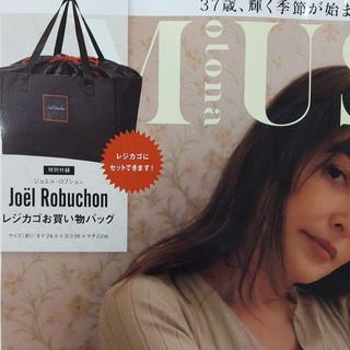 otona MUSE 12月号【付録のみ】レジカゴショッピングバッグ