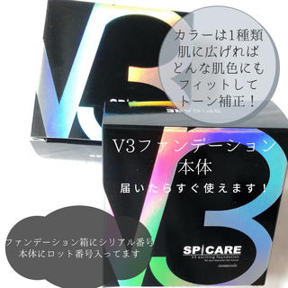 V3ファンデーション 本体 正規品