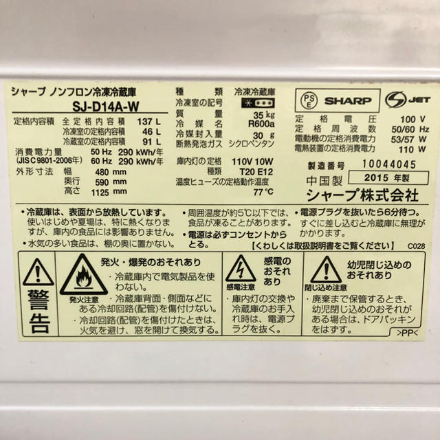 SHARP(シャープ)のごんちゃん様 専用 冷凍冷蔵庫 SHARP SJ-D14A-W 2015年製 スマホ/家電/カメラの生活家電(冷蔵庫)の商品写真