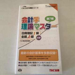 タックシュッパン(TAC出版)の古本 会計学理論マスタ-日商簿記1級全経上級対策 〇×式穴うめ式 第7版(資格/検定)