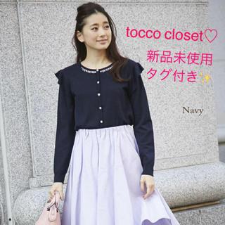 tocco - 【新品タグ付き】肩フリルカーディガン♡tocco closet♡ネイビー