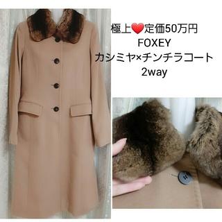 FOXEY - 最高級☆フォクシー チンチラ カシミヤコート 2way