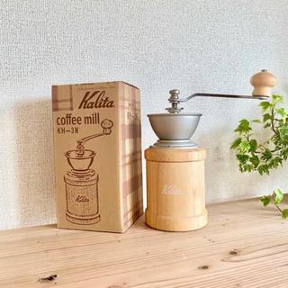 【廃盤品 新品未使用】Kalita カリタ コーヒーミルナチュラル KH-3N