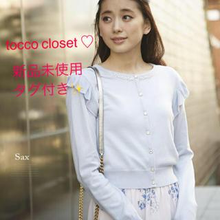 tocco - 【新品タグ付き】肩フリルカーディガン♡tocco closet♡サックス
