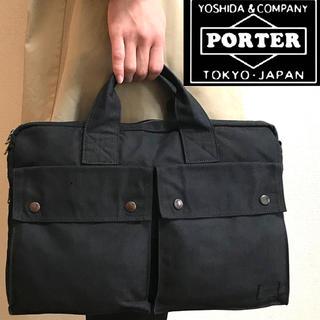 PORTER - 限定!PORTER/吉田カバン(ポーター)スモーキーコーデュラ ブリーフケース