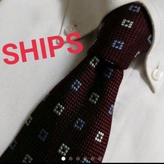 シップス(SHIPS)のネクタイ シップス 高級シルク 即購入OK 正規品(ネクタイ)
