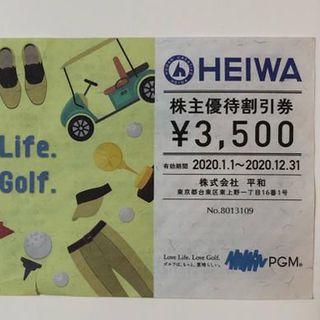平和 HEIWA PGM 株主優待割引券 3500円 3枚