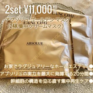 LANCOME - 【新品箱なし】最高峰アプソリュ ゴールデンマスク クリームマスク 新製品