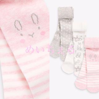 ネクスト(NEXT)の【新品】next ピンク キャラクタータイツ3足組(ベビー)(靴下/タイツ)