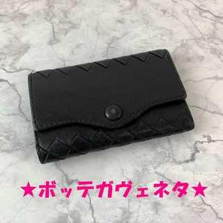 Bottega Veneta - ☆特価☆ 【ボッテガヴェネタ】キーケース 5連 黒 レディース メンズ ブランド