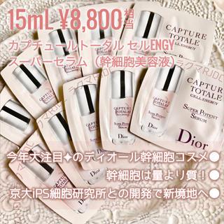 Dior - 【お試し✦10P】カプチュールトータル セルENGYスーパーセラム 幹細胞