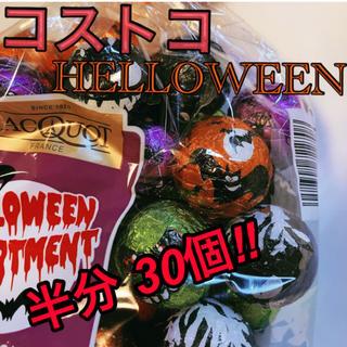 コストコ(コストコ)の【コストコ】ハロウィン限定🎃チョコレート  半量30個!(菓子/デザート)