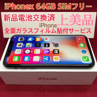 アップル(Apple)のSIMフリー iPhoneX 64GB ブラック 上美品(スマートフォン本体)