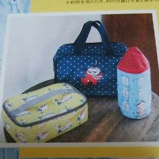 タカラジマシャ(宝島社)のリンネル2019.8月号付録のみ 新品未使用(弁当用品)