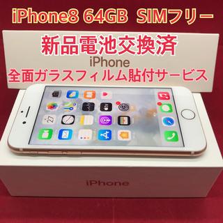 アップル(Apple)のSIMフリー iPhone8 64GB ゴールド(スマートフォン本体)