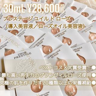 Dior - 【現品同量28,600円分】プレステージ ユイルドローズ ✦ベストコスメ受賞