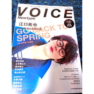 VOICE Newtype No.055