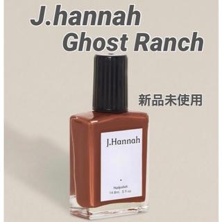 トゥデイフル(TODAYFUL)の【J.Hannah】Ghost Ranch ゴーストランチ 箱なし(マニキュア)
