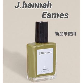 トゥデイフル(TODAYFUL)の【J.Hannah】Eames イームス ネイルポリッシュ 箱なし(マニキュア)