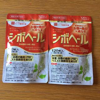 シボヘール120錠入×2袋 & ダイエットダイアリー1冊(ダイエット食品)