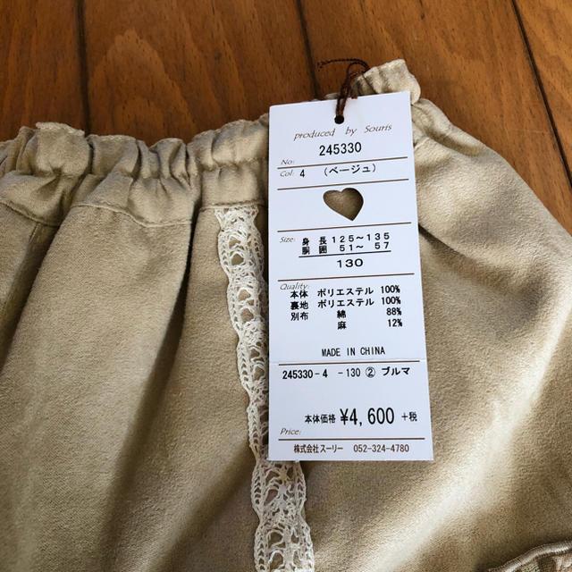 Souris(スーリー)のsouris キュロット 130 キッズ/ベビー/マタニティのキッズ服女の子用(90cm~)(スカート)の商品写真