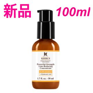 Kiehl's - キールズ DSライン コンセントレート 12.5C【新品】