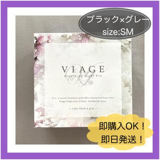 【新品未開封品】viage ヴィアージュ ナイトブラ ブラック×グレー SM