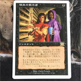 マジックザギャザリング(マジック:ザ・ギャザリング)の吸血の教示者 日本語版 1枚(シングルカード)