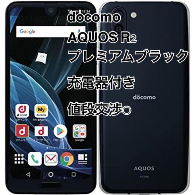 AQUOS(アクオス)のAQUOS R2 SH-03K プレミアムブラック スマホ/家電/カメラのスマートフォン/携帯電話(スマートフォン本体)の商品写真