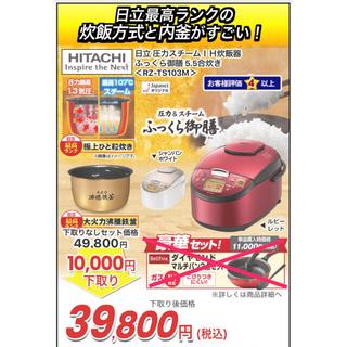 日立 - 日立 圧力IH スチーム 炊飯器 5.5合 RZ-TS103M R 保証有