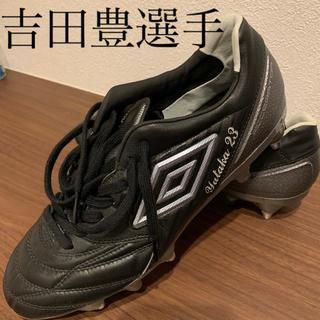 アンブロ(UMBRO)の新品 アンブロ アクセレータ 吉田豊選手 26センチ(シューズ)