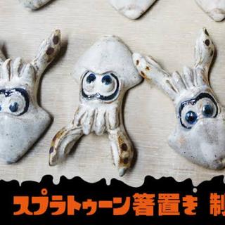 ニンテンドウ(任天堂)のスプラトゥーン 佐賀県コラボ 箸置き(ゲームキャラクター)