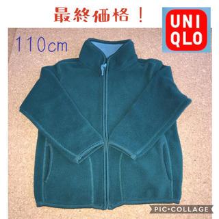UNIQLO - (110㎝) ユニクロ キッズ ・フリースジャケット