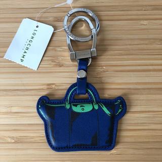 ロンシャン(LONGCHAMP)の☆sa-ron様☆ ロンシャン Longchamp バッグ チャーム・キーホルダ(キーホルダー)