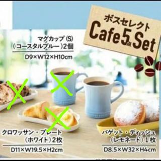 ルクルーゼ(LE CREUSET)の【バラ売り】サントリー BOSS プレゼント ルクルーゼ カフェセット(食器)