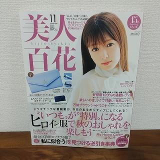 美人百花 2020年 11月号 雑誌のみ 付録なし 一読のみ(その他)
