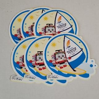 けいきゅん シール ステッカー ウインドサーフィン大会記念 5枚(ノベルティグッズ)