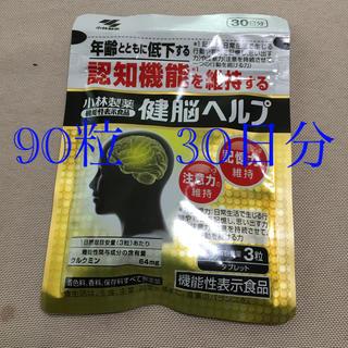 小林製薬 - 健脳ヘルプ 小林製薬 30日分 90粒