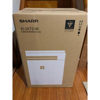 SHARP - SHARP 加湿空気清浄機 KI-JX75-W ホワイト 新品未使用 送料込み