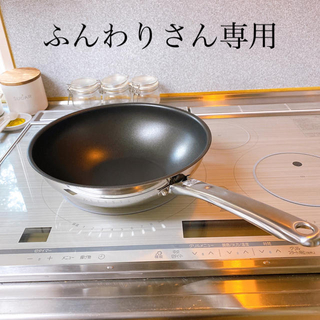 マイヤー(MEYER)の《新品》マイヤー ガスIH対応 マキシム深型フライパン26cm 定価8,800円(鍋/フライパン)