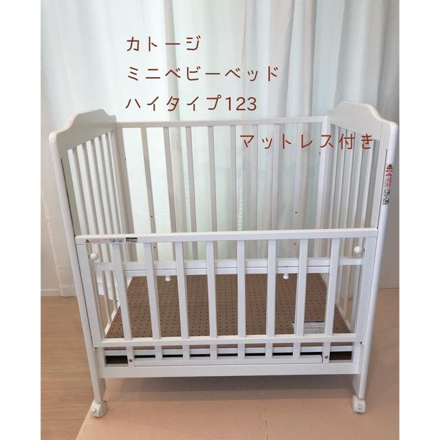 KATOJI(カトージ)のミニベビーベッド マットレス付き キッズ/ベビー/マタニティの寝具/家具(ベビーベッド)の商品写真