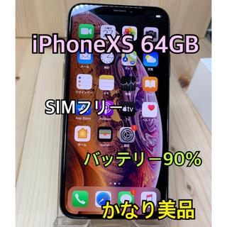 Apple - 【A】【90%】iPhone XS 256 GB Gold SIMフリー 本体